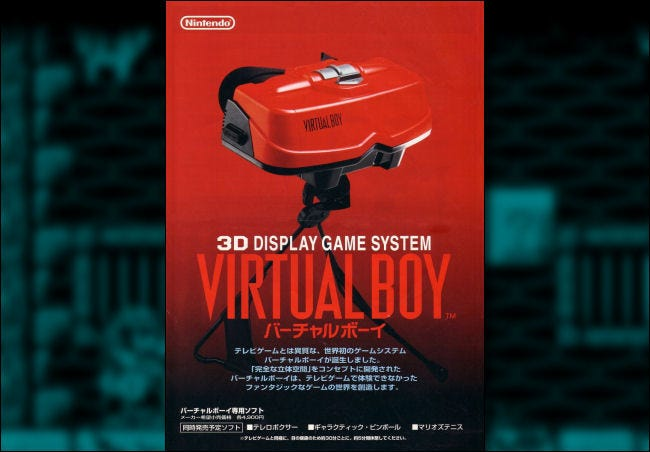 japanese_virtual_boy_ad